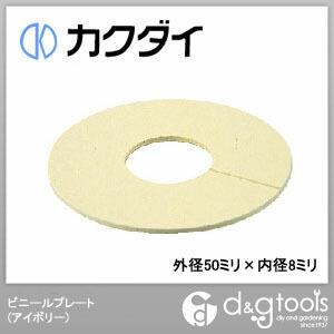 ビニールプレート アイボリー 外径50ミリ×内径8ミリ 6217-8