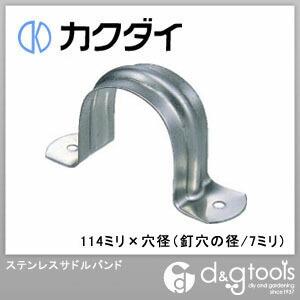 カクダイ ステンレスサドルバンド  H114ミリ×穴径(釘穴の径/7ミリ) 6251-100