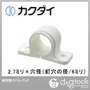 樹脂製サドルバンド 2.7ミリ×穴径(釘穴の径/6ミリ) (6253-15)