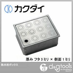 カクダイ 散水栓ボックス  厚み/フタ3ミリ×側面1ミリ 626-061