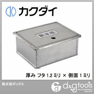 カクダイ 散水栓ボックス  厚み/フタ1.2ミリ×側面1ミリ 6261