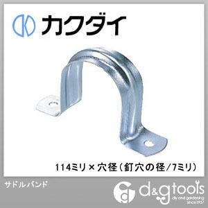 カクダイ サドルバンド  H114ミリ×穴径(釘穴の径/7ミリ) 6250-100