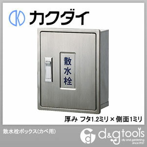 カクダイ 散水栓ボックス(カベ用)  厚み/フタ1.2ミリ×側面1ミリ 6262