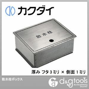 カクダイ 散水栓ボックス  厚み/フタ3ミリ×側面1ミリ 6266