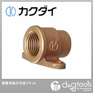 銅管用座付水栓ソケット (6418-13×15.88)