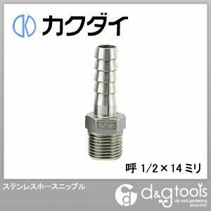 カクダイ ステンレスホースニップル  呼1/2×14ミリ 6489-1/2×14