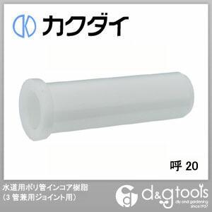 水道用ポリ管インコア樹脂(3管兼用ジョイント用)  呼20 649-842-20