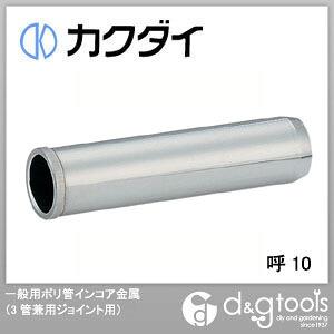 一般用ポリ管インコア金属(3管兼用ジョイント用)  呼10 649-843-10