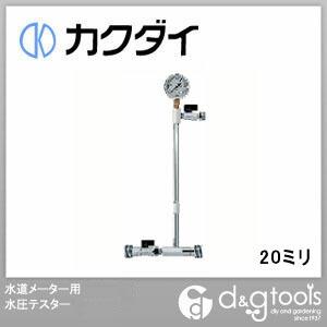 水道メーター用水圧テスター 20ミリ (6498)