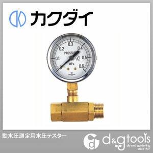 動水圧測定用水圧テスター (649-803)