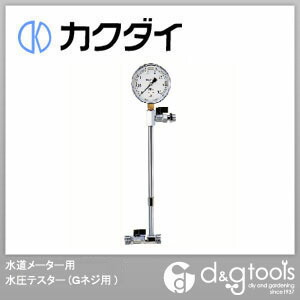 水道メーター用水圧テスター(金門ネジ用) (6498K)