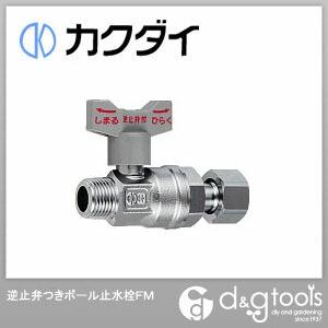 逆止弁つきボール止水栓FM   653-710-13