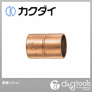 カクダイ 銅管ソケット   6693-6.35