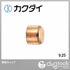 銅管キャップ 9.52 (6695-9.52)