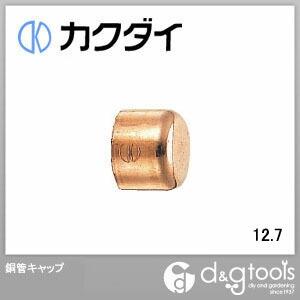 銅管キャップ 12.7 (6695-12.7)