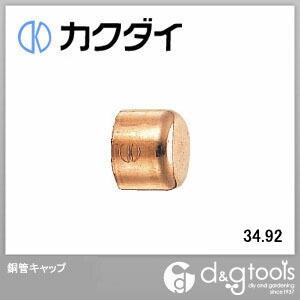 銅管キャップ  34.92 6695-34.92