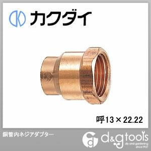 銅管内ネジアダプター 呼13×22.22 (6697-13×22.22)