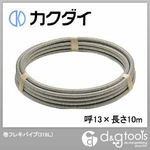 カクダイ 巻フレキパイプ(316L)  呼13×長さ10m 6712-13×10