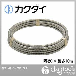 巻フレキパイプ(316L)  呼20×長さ10m 6712-20×10