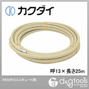 メタカポリ(エコキュート用)  呼13×長さ25m 672-051-25