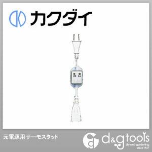 カクダイ 元電源用サーモスタット   697-003