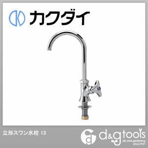 立形スワン水栓 13 (7008)