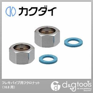 カクダイ フレキパイプ用フクロナット(16.8用)   796-010