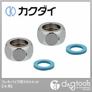 カクダイ フレキパイプ用フクロナット(16用)   796-011
