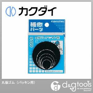 カクダイ 丸板ゴム(パッキン用)   9199