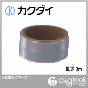 水道用ラップテープ 長さ3m (9636-3)