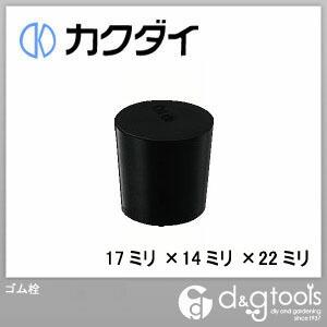 カクダイ ゴム栓  17ミリ×14ミリ×22ミリ 9852-02