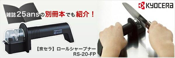 【京セラ】ロールシャープナー(RS-20-FP)