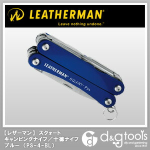スクォート (キャンピングナイフ/十徳ナイフ) ブルー (PS-4-BL)
