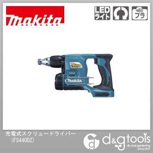 マキタ 充電式 スクリュードライバー ※本体のみ/バッテリ・ 充電器別売 (FS440DZ) 14.4Vドリルドライバー ドリルドライバー