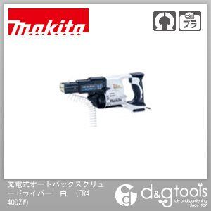 マキタ 14.4V充電式 オートパックスクリュードライバー ※本体のみ/バッテリ・ 充電器別売 白 (FR440DZW) 14.4Vドリルドライバー ドリルドライバー