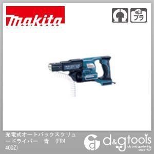 マキタ 14.4V充電式 オートパックスクリュードライバー ※本体のみ/バッテリ・ 充電器別売 青 (FR440DZ) 14.4Vドリルドライバー ドリルドライバー