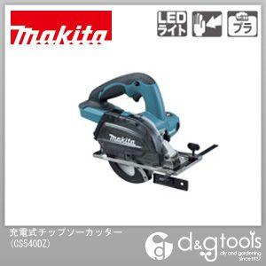 14.4V充電式 チップソーカッター ※本体のみ/バッテリ・ 充電器別売   CS540DZ