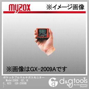 【送料無料】マイゾックス ポケッタブルマルチガスモニター Model2009 O2、HC、H2S   GX-2009B  便利グッズ(レジャー用品)レジャー用品