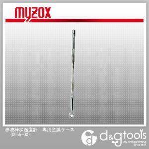 マイゾックス 赤液棒状温度計 専用金属ケース   0955-00