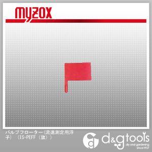 マイゾックス パルプフローター(流速測定用浮子)   IS-PEFF(旗)