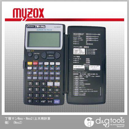 丁張マンNeo・ Neo2(土木用計算機) (Neo2)