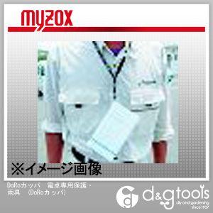 マイゾックス DoRoカッパ 電卓専用保護・ 雨具   DoRoカッパ