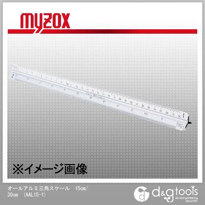 マイゾックス オールアルミ三角スケール 15cm/30cm   AAL15-1