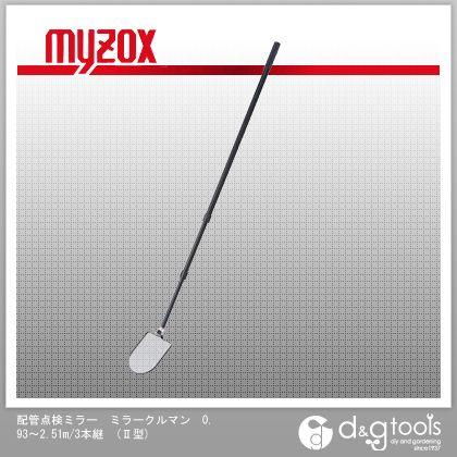 配管点検ミラー ミラークルマン 0.93〜2.51m/3本継 (II型)