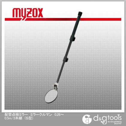 マイゾックス 配管点検ミラー ミラークルマン 0.26~0.5m/3本継   S型