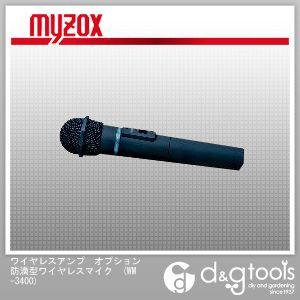 【送料無料】マイゾックス ワイヤレスアンプオプション防滴型ワイヤレスマイク   WM-3400  拡声器メガホン・ライト
