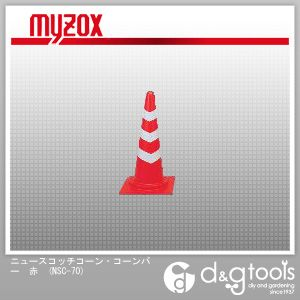 マイゾックス ニュースコッチコーン・ コーンバー 赤   NSC-70   カラーコーン 標識