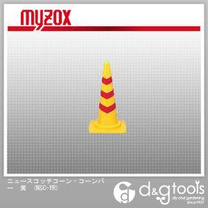 マイゾックス ニュースコッチコーン・ コーンバー 黄 (NSC-YR) 便利グッズ(文具・OA機器) 文具・OA機器
