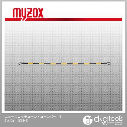 マイゾックス ニュースコッチコーン・ コーンバー 34φ/2m   C34-2   カラーコーン 標識