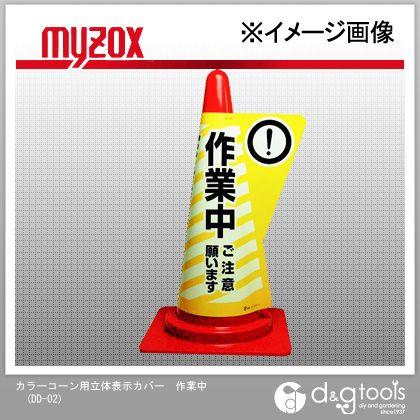 カラーコーン用立体表示カバー 作業中 (DD-02)